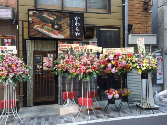 淡路島かわらや大阪店
