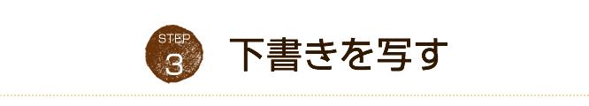 団体体験&手順・淡路島・瓦・体験・観光・グルメ・「かわらや」5