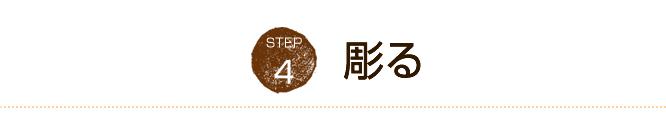 団体体験&手順・淡路島・瓦・体験・観光・グルメ・「かわらや」8