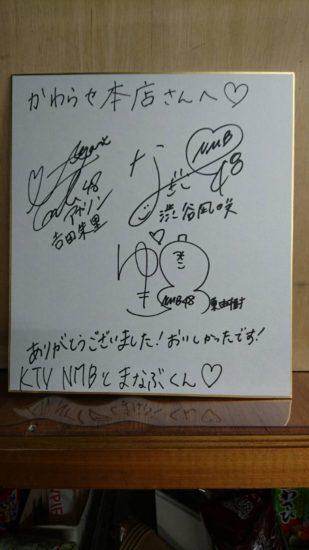 NMB48サイン
